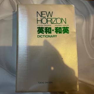 カタカナ、ひらがなで読み方が書いてある英和和英辞書