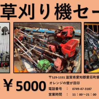 草刈り機セール‼️