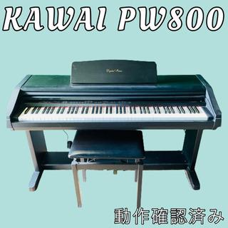 デジタルピアノ KAWAI 保証付き 配送室内設置可能‼︎…