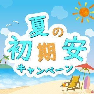 ~ 江東区:ボンズステージ、 日割り賃料のみで入居可能 その他1...