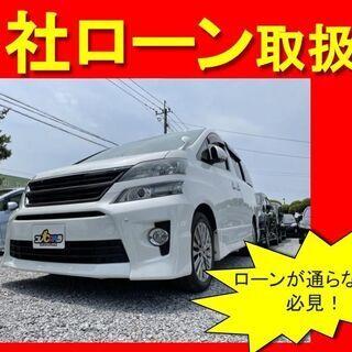 トヨタ ヴェルファイア 2.4Z 自社ローン 全国対応 頭金不要...