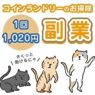 【札幌市豊平区】コインランドリーの清掃員募集中です!!