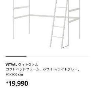 【ネット決済・配送可】IKEA イケア ロフトベッドフレーム