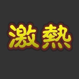 【★未経験大量募集! ★時給1400円! ★今しかない!】軽作業...
