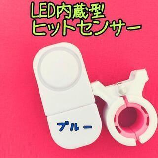 LED内蔵型ヒットセンサー ブルー
