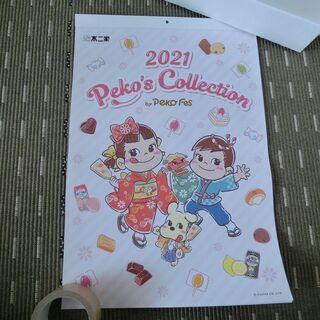 ペコちゃんの2021年度の壁掛けカレンダー
