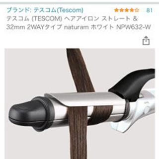 【ネット決済・配送可】ヘアーアイロン