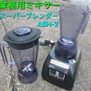 業務用ミキサーASHー2