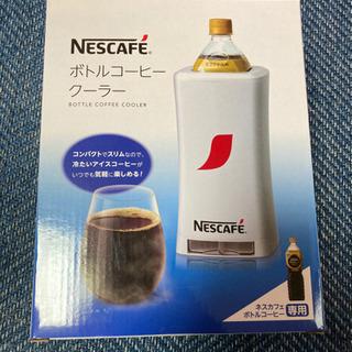 ボトルコーヒークーラー ネスカフェ 新品未使用未開封