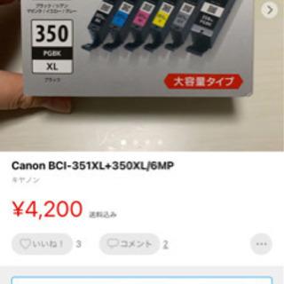 Canon351XL