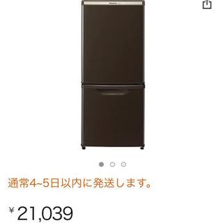 高年式冷蔵庫 美品 138L