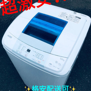 ET1744A⭐️ハイアール電気洗濯機⭐️