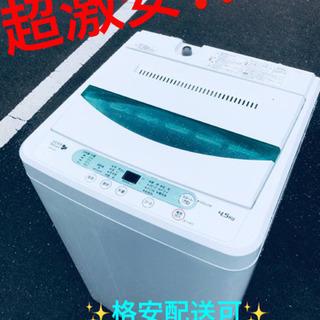 ET1745A⭐️ヤマダ電機洗濯機⭐️