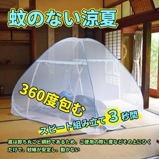 【ネット決済・配送可】新品 蚊帳 折りたたみ式 ワンタッチ 2ド...