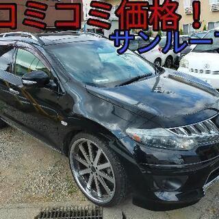 【ネット決済】h20年、51ムラーノ(4WD)!コミコミ価格!ダ...