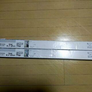 新品未開封 ニトリ 2段に掛けられる吊り下げハンガー 2個
