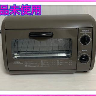 新品未使用 フレッシュオーブントースター