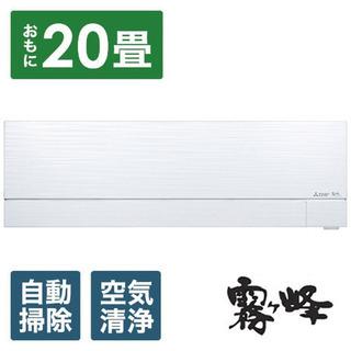 新品未使用 20畳エアコン 三菱電機 霧ヶ峰 最上位モデル