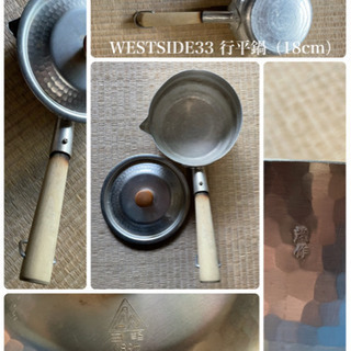 WESTSIDE33 行平鍋(18cm)