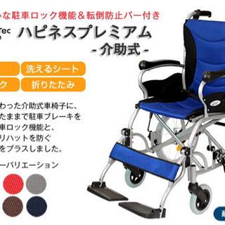 【ネット決済】介助式車椅子(新品未使用品)限界値下げ中