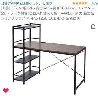 山善 勉強机 テーブル デスク