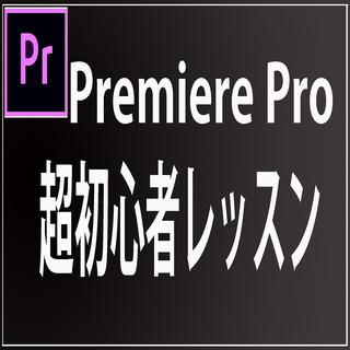 【オンライン】初心者にやさしいPremiere Pro 動画編集...