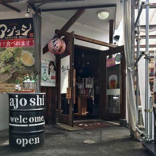 韓国料理居酒屋 アジョシ桂五条店 アルバイト パート
