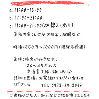 ✨急募✨ホールスタッフ