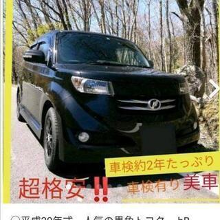 【ネット決済】bB1500 美車 車検たっぷり 各パーツ取り換え...