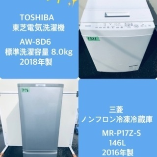 2018年製❗️送料設置無料❗️特割引価格★生活家電2点セット【...