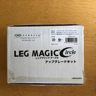 無料レッグマジックサークル