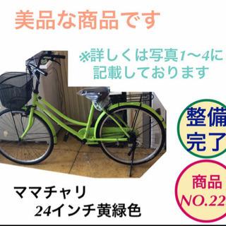 ママチャリ 24インチ 自転車 黄緑色 仕上がりました NO.223