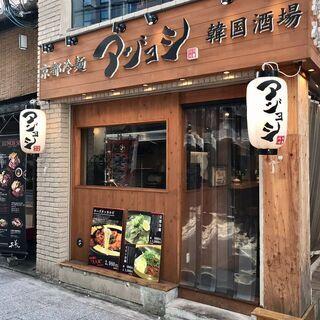 韓国料理居酒屋 アジョシ三条木屋町店 アルバイト キッチン・ホール