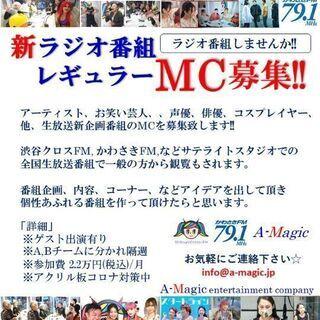 新ラジオ番組レギュラーMC募集!!