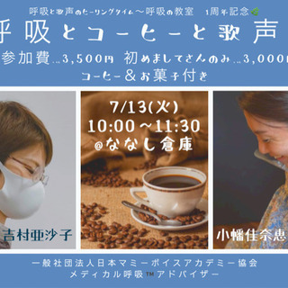 7/13 一周年記念イベント「呼吸とコーヒーと歌声と」