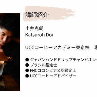 【開催直前!!】ドリップチャンピオンが教える 「ハンドドリップ&スイーツペアリング」コーヒーセミナー - 福岡市