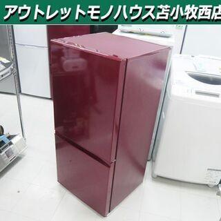 冷蔵庫 157L 2016年製 2ドア AQUA AQR-…