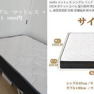 【ネット決済】シングル折畳みベット、マットレスセット