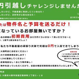 あなたでも0円で賃貸契約可能です。