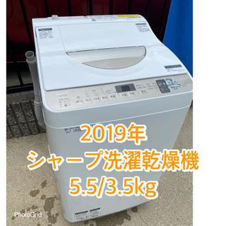お薦め品‼️分解洗浄済み‼️シャープ洗濯乾燥機5.5/3.5kg...
