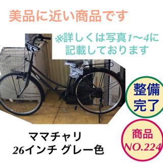 ママチャリ 26インチ 自転車 グレー色 仕上がりました NO.224