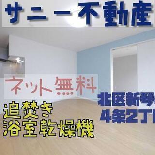 【超必見‼️】北区新琴似築2020.9月1LDK