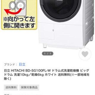 【新品】2020年製 日立 ドラム式洗濯機