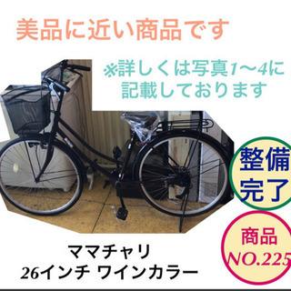 ママチャリ 26インチ 自転車 ワインカラー 仕上がりました N...