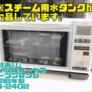 【訳あり】 アイリスオーヤマ オーブンレンジ 2018年製…