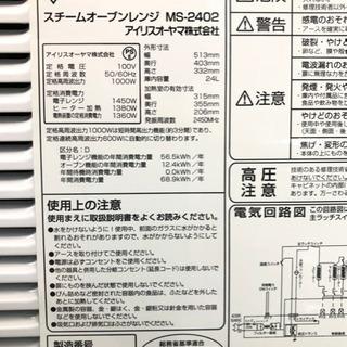 【訳あり】 アイリスオーヤマ オーブンレンジ 2018年製 MS-2402【C1-625】 - 家電