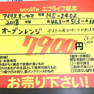 【訳あり】 アイリスオーヤマ オーブンレンジ 2018年製 MS-2402【C1-625】 - 売ります・あげます