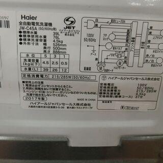 ID 969782 ハイアール 4.5Kg 2017年製 JW-C45A - 家電