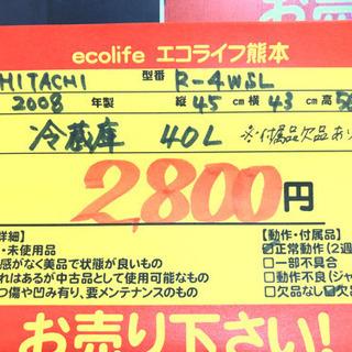 ③HITACHI 冷蔵庫 40L  2008年製 R-4WSL【C2-625】 - 家電