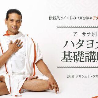 【8/7】 インドの伝統的なヨガを学ぶ!ヨガ総合講座:ハタヨガ基礎講座
